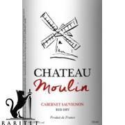Вино Франции Chateau Moulin Cabernet Sauvignon, Шато Мулин Каберне Совиньон сухое